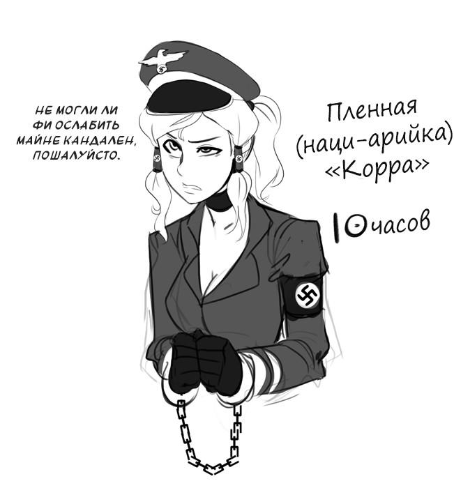 Корра нацист 10 часов