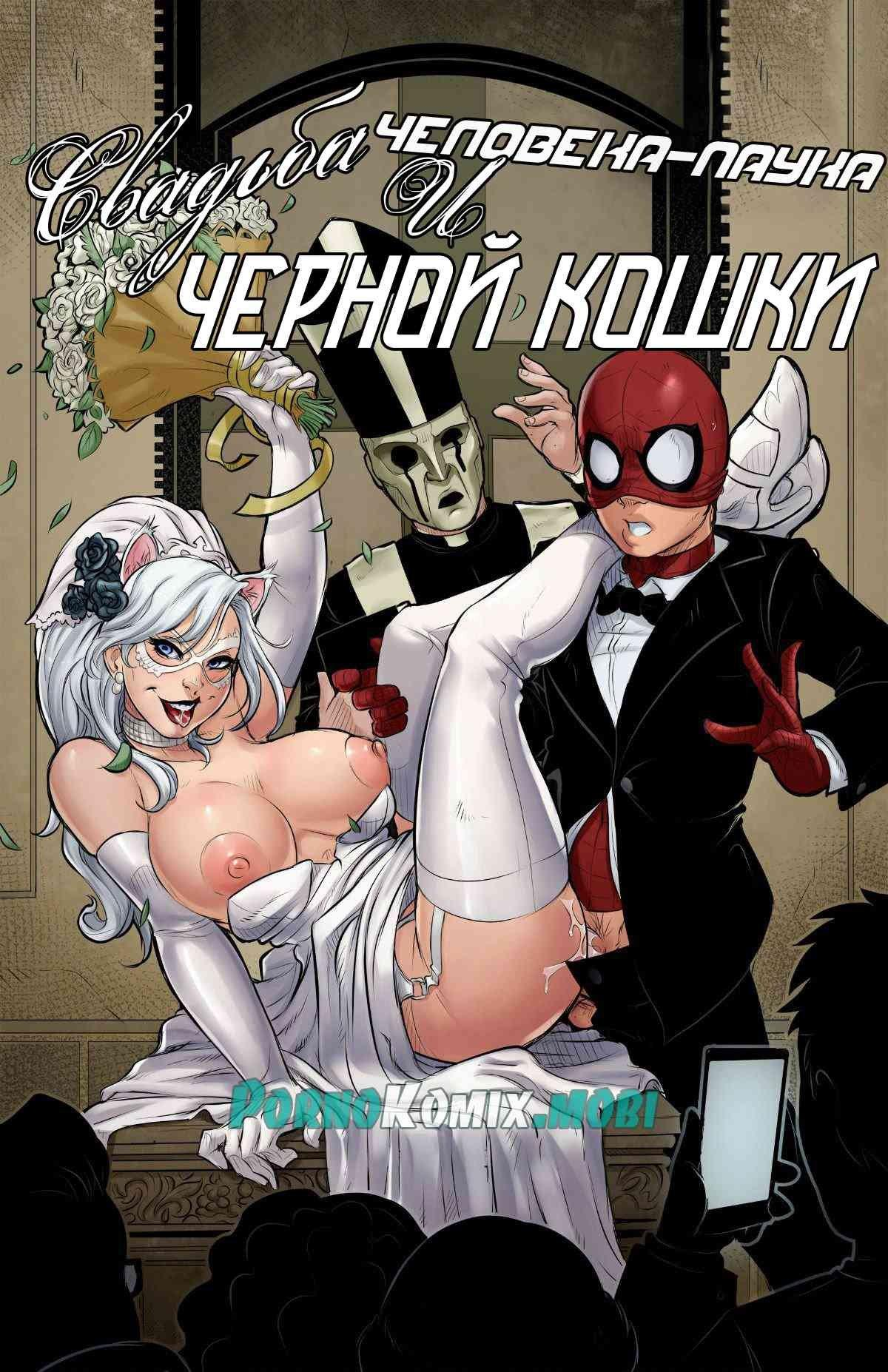 Свадьба Человека-Паука и Чёрной Кошки