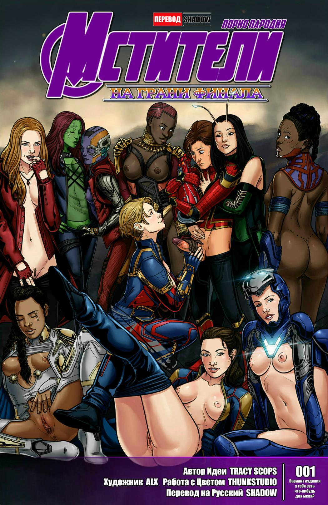 Мстители: На грани Финала